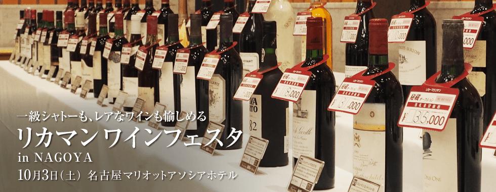 Wine Festa in NAGOYA