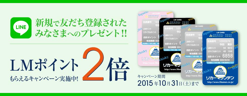 LINE Point 2x Campaign!!