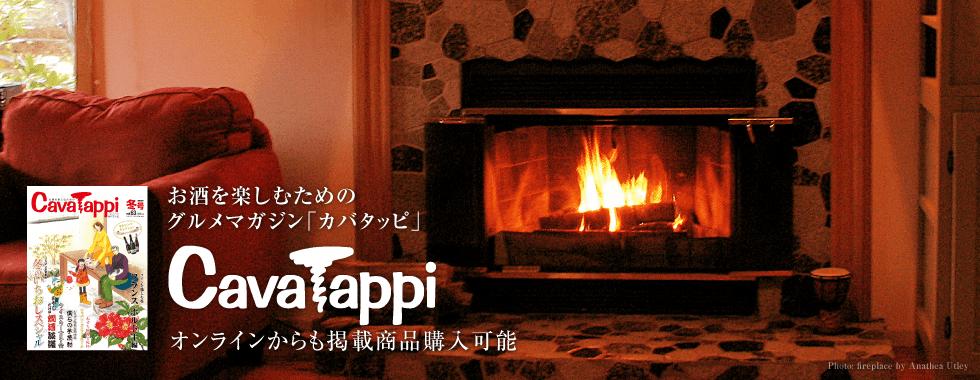 Cavatappi vol.63 Winter