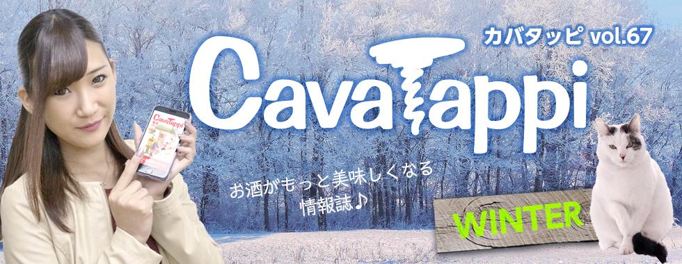 カバタッピ vol.67冬号