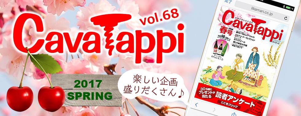 カバタッピ vol.68春号