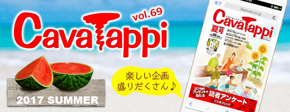 カバタッピ vol.69夏号