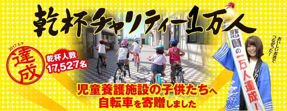 乾杯チャリティー1万人 Project3