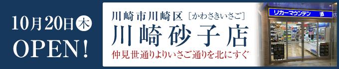 川崎砂子店