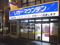 【2月18日OPEN!】広島胡町店(広島県広島市)