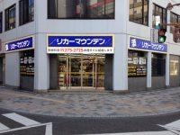 静岡両替町店(静岡県静岡市)