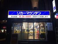 【6月22日OPEN!】久留米文化街店(福岡県久留米市)