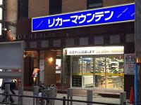 三宮北野坂店(神戸市)