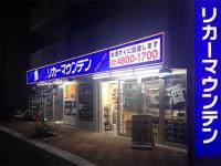 京橋店(大阪府大阪市都島区)