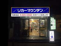 馬車道店(神奈川県横浜市中区)