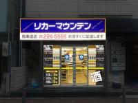 【10月15日OPEN!】馬車道店(神奈川県横浜市中区)