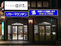 [2月8日OPEN]松山三番町店(愛媛県松山市)