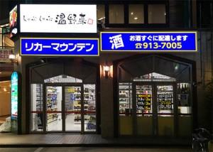 shop-181