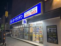 [6月29日OPEN]高知追手筋店(高知県高知市)