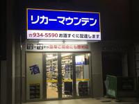 [7月21日OPEN]松山二番町店(愛媛県松山市)