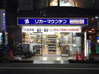 [8月23日OPEN]八王子店(東京都八王子市)