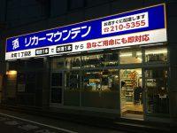 [9/13 OPEN]Kanazawa Katamachi 1chome(Kanazawa-shi,Ishikawa)