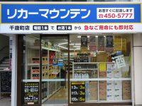 [10月6日OPEN]浜松千歳町店(静岡県浜松市)