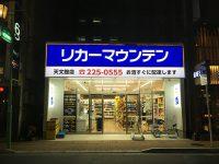 [10月11日OPEN]天文館店(鹿児島県鹿児島市)