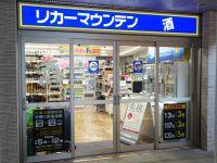 川崎砂子店(神奈川県川崎市川崎区)