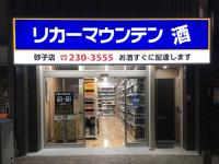 [10月20日OPEN]川崎砂子店(神奈川県川崎市川崎区)