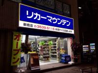 [4月17日OPEN]新橋店(東京都港区)