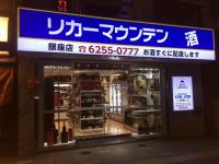 [4月17日OPEN]銀座店(東京都中央区)
