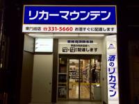 [6月26日OPEN]三宮東門街店(兵庫県神戸市)
