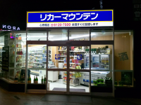 [9月4日OPEN]心斎橋店(大阪府大阪市中央区)