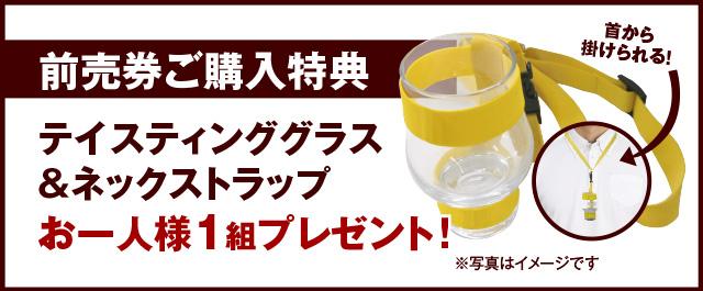 前売券ご購入特典:テイスティンググラス&ネックストラップ1組プレゼント!