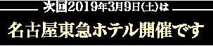 名古屋東急ホテル開催
