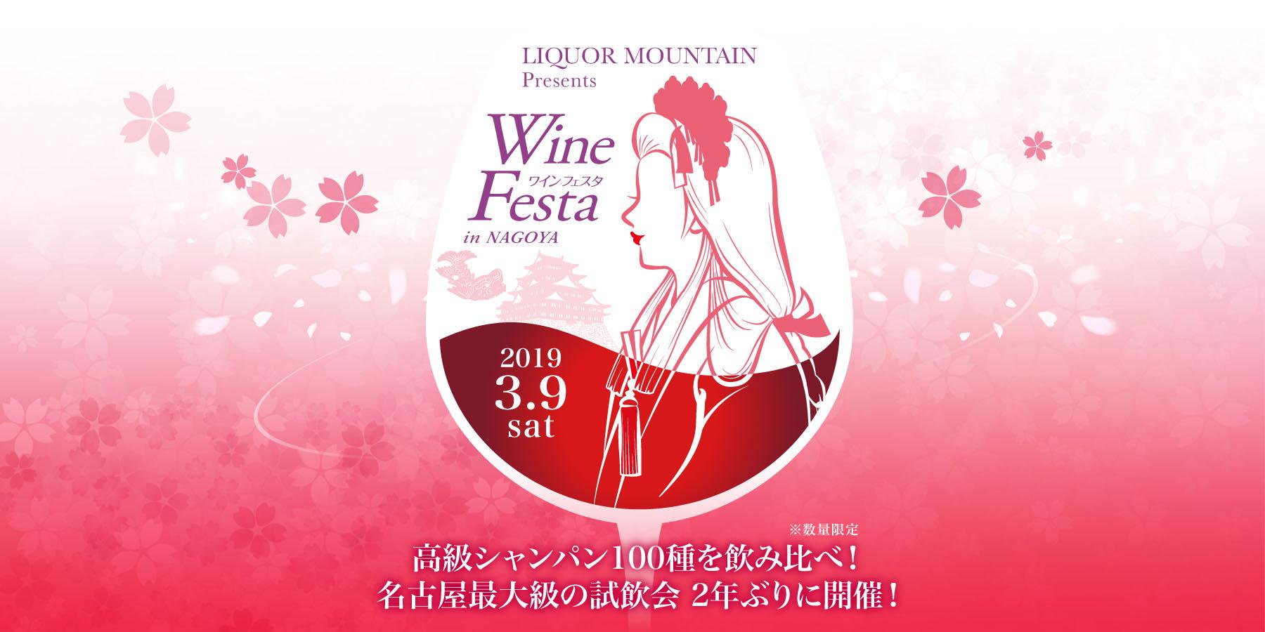 ワインフェスタ名古屋 2019年3月9日(土)開催