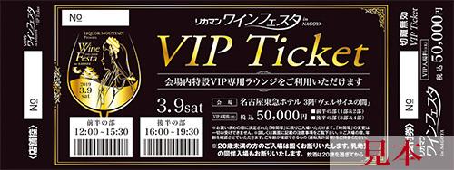 VIP券(見本)