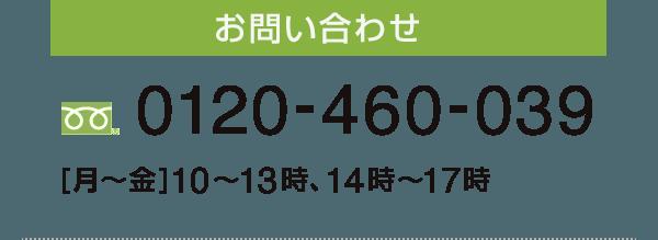 お問い合わせ:0120-460-039 [月~金]10時~13時、14時~17時