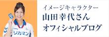 イメージキャラクター山田幸代さんオフィシャルブログ
