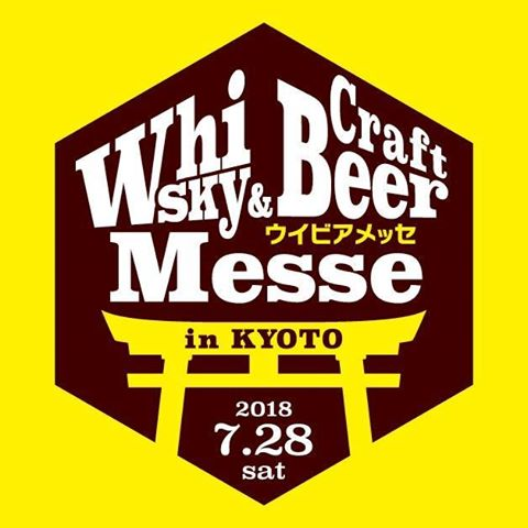 Liquor Mountain WhiskyBeer Messe