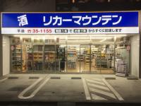 いわき平店(福島県いわき市)