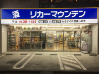 Iwakitaira(Iwaki-shi,Fukushima)
