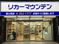[7月2日オープン]千葉富士見店(千葉県千葉市)