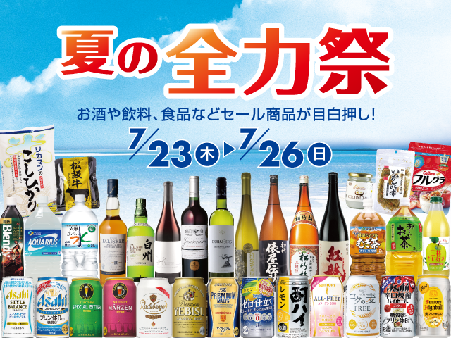 bnr-201507_summer-zenryoku_melmaga
