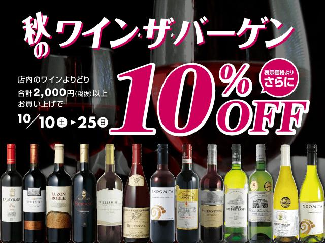 bnr-fair_201510_winebargain