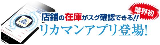 業界初!店舗の在庫が確認できる!オンラインアプリ登場!!