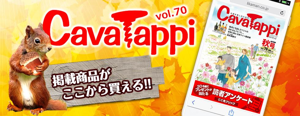 カバタッピ vol.70秋号