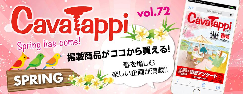 カバタッピ vol.72春号