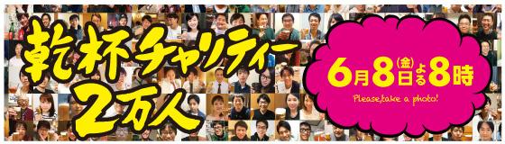 乾杯チャリティー2万人 Project4 のお知らせ
