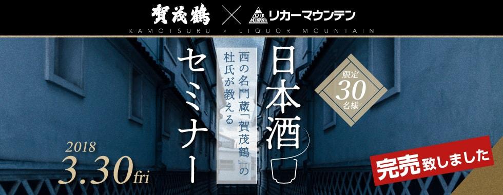 賀茂鶴 日本酒セミナー