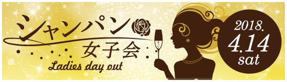 シャンパン女子会