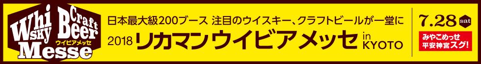 リカマンウイビアメッセin京都