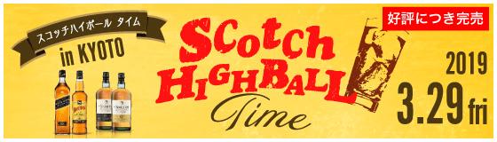 スコッチハイボールタイム