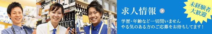 京都に店舗多数あり!採用情報 学歴・年齢など一切問いません。やる気のある方のご応募お待ちしてます!